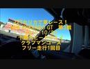 GT SPORTコクピット視点風  ZZT231セリカで草レース参戦! 十勝スピードウェイ NEW HOKKAIDO GT 第3戦 フリー走行1回目