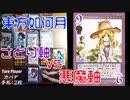【東方二次創作カードゲーム】東方如何月フリー対戦 part4 さとり軸vs悪魔軸