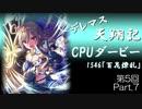 デレマス天翔記・CPUダービー第5回(Part7終)