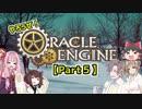 【TRPG】やろうぜ!オラクルエンジンPart5(完)【オラクルエンジン】