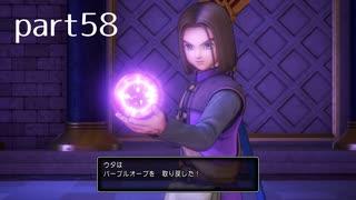 【DQ11(PS4)】まったり初見実況プレイpart58