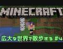 【実況プレイ】広大な世界で散歩する【Minecraft】【第四回】#4