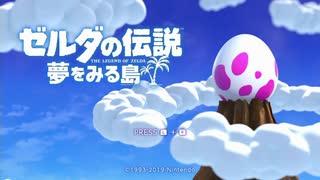 ゼルダの伝説 夢をみる島 思い出に浸りながらリメイク版実況プレイpart01