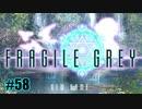 【実況プレイ】FRAGILE GREY -完全版- #58