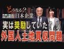 【どうなる?日本企業 #12】なぜ防げない?外国人(資本)による土地買収問題~原因を作ったのは誰か?[桜R1/10/24]