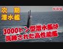 【新型潜水艦】 「3000トン型潜水艦」はそうりゅう型を洗練した新型艦!