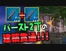 【フォートナイト】バーストAR2丁持ちの建築貫通ダメージが思ったよりエグかった!!【Fortnite chapter2】