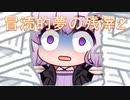 【VOICEROID夢日記】冒涜的夢の残滓2