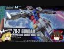 【ガンプラ】HG RX78-2 GUNDAMを組み立てる(素組)