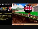 【TS録画】スーパーマリオ64 120スター(1/7)【RTA歴3周年記念枠】