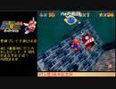 【TS録画】スーパーマリオ64 120スター(2/7)【RTA歴3周年記念枠】