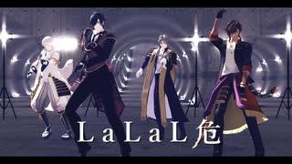 【MMD刀剣乱舞】LaLaL危【大/燭/鶴/長】