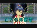 日刊 我那覇響 第2240号 「ToP!!!!!!!!!!!!!」 【ソロ】