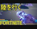 おそらく中級者のフォートナイト実況プレイPart163【Switch版Fortnite】