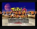 【PS】レトロゲームおもいで語り「トバルNo.1」