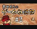 吉田くんのゲーム放浪記 #2「Planetbase」