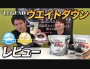 【レビュー】ビーレジェンド ウエイトダウン 3種のフレーバーはこんな味!【ビーレジェンド鍵谷TV】