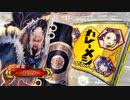 【征覇王】DUOの三国志大戦 その6【vsランカー群バラ】