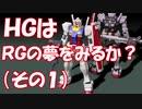 【ガンプラ】HGガンダムをRGっぽく仕上げる(その1)