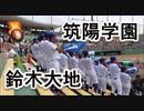 【猛暑日】筑陽学園の応援!!ロッテ・鈴木大地!!高校野球南福岡大会!!