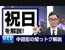 """【知っトク解説】今回は"""" 祝日"""""""