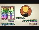 (有料配信枠127)スーパー添削回 珈琲紳士の部屋
