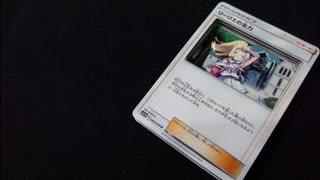 【立体カード】リーリエの全力/ポケモンカ