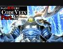 【CODE VEIN】ゆっくり死地に赴くコードヴェイン Part.17【ゆっくり実況・初見プレイ】
