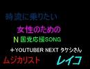 THE SCRAMBLE  N国党応援SONG