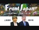 【Front Japan 桜】MMTによる令和新経済論 / 天皇即位に思う-国民和合の道[桜R1/10/25]