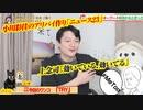 【反日】小川彩佳のアリバイ作り「ニュース23」。上念司「効いている、署名」みやわきチャンネル(仮)#614Restart473