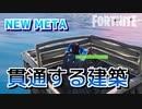 【フォートナイト】NEW META貫通する建築