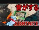 おそらく中級者のフォートナイト実況プレイPart164【Switch版Fortnite】