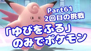 【ピカブイ】「ゆびをふる」のみでポケモン【Part61】(みずと)