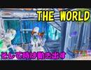 【まるでTHE WORLD】知らぬ間に後ろを取られて殺されて発狂!#のし侍