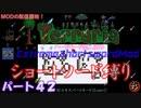 [Terraria+MOD] ショートソード縛りEX パート42 [ゆっく...