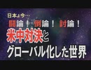 【討論】米中対決とグローバル化した世界[桜R1/10/26]