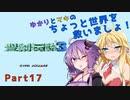 【聖剣伝説3】ゆかりとマキのちょっと世界を救いましょ!Part17【VOICEROID実況】