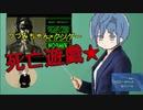 新シリーズ!つづみちゃん死亡遊戯☆彡