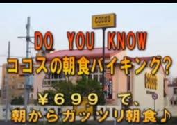 のまさんち「知ってる? ココスの、¥699 朝食バイキング」