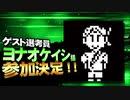 【MMD杯ZERO2】ヨナオケイシ 様【ゲスト告知】