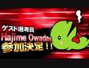 【MMD杯ZERO2】Hajime Owada 様【ゲスト告知】