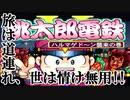【桃太郎電鉄Ⅴ】旅は道連れ、世は情け無用!! 1駅目【4人実況】