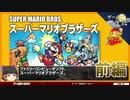 【スーパーマリオ改訂版】ワールド1-1のコースデザイン【第4...
