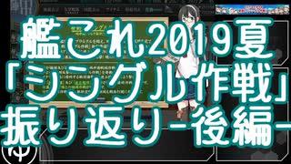 【艦これ】2019夏イベ 「シングル作戦」振