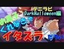 【実況】新テニスの王子様 Rising Beat(ライジングビート)~Dark Halloween編~ 【テニラビ】