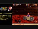 【TS録画】スーパーマリオ64 120スター(3/7)【RTA歴3周年記念枠】