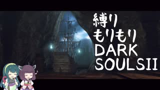 【10の縛り】縛りもりもりDARKSOULSⅡ Part