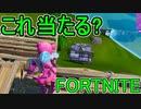 おそらく中級者のフォートナイト実況プレイPart165【Switch版Fortnite】