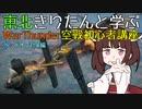東北きりたんと学ぶWarThunder空戦初心者講座~ヘッドオン対策編~